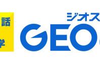 広東語挑戦2数字の学習「GEOS(ジオス)」セントラル・ホンハム