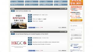 HONG KONG LEADERS スクリーンショット 2015-05-20 20.50.45
