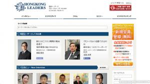 HONG KONG LEADERS スクリーンショット 2015-05-20 20.49.39