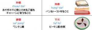 レストランで使用する便利な広東語