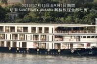 ミャンマー豪華クルーズ「Sanctuary Ananda」の期間限定セール!