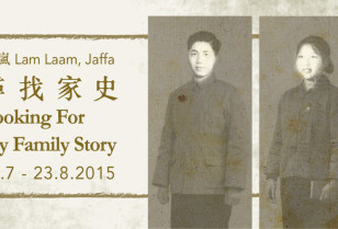 Jaffa Lam氏による「Looking For My Family Story」in光影作坊