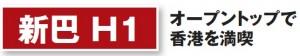 H1オープントップで香港を満喫
