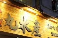 尖沙咀(チムサーチョイ)海鮮バーベキュー「焱丸水産」