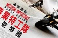 PPWおすすめ映画「Mission: Impossible Rogue Nation」ミッションインポッシブルシリーズ第5弾