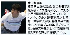 片山翔選手