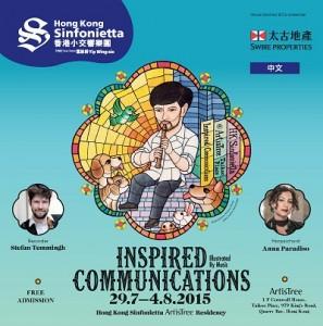 香港小交響楽団 Inspired Communications ポスター