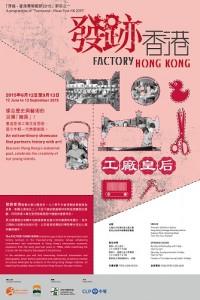 ファクトリー香港