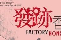 香港現代産業の展示会「Factory Hong Kong」がチムサーチョイで開催