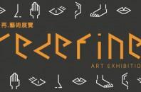 JOY MEDIA主催のデザイン展示会「REDEFINE」尖沙咀(チムサーチョイ)