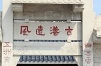 海のシルクロード「黄埔古港」レトロな広州