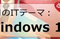「Windows 10への移行」兆星電脳有限公司(広東省佛山市)
