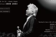 玉置浩二とオーケストラ「音楽の宿命的出会い」を開催