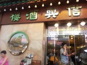 香港 信興酒樓