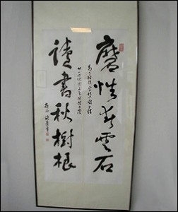 台湾美術界の第一人者の作品