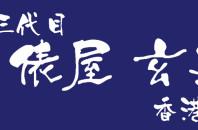 香港精米所「三代目俵屋玄兵衛」ごはんに合うおかず販売