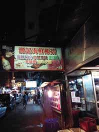 源記海鮮飯店
