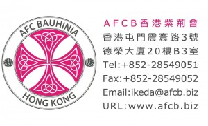 AFC BAUHINIA HONG KONG