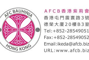 香港サッカー アジア外の選手たちの獲得トレンド