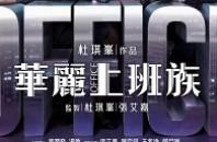 香港映画「華麗上班族(Office)」職場闘争の物語
