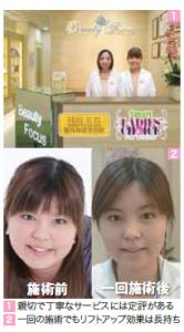 美容クリニック「Beauty Focus」