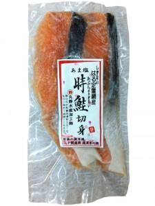 北海道日高産時鮭
