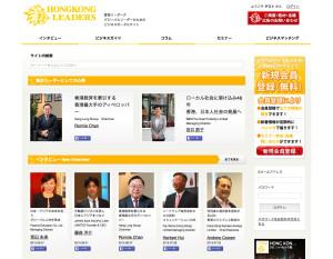hong kong leaders