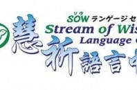 「睇戲」SOWランゲージセンターの広東語講座