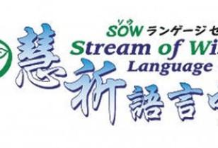 「聖誕節」SOWランゲージセンターの広東語講座
