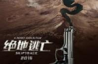 ジャッキー・チェン新作映画「絶地逃亡 SKIPTRACE」上映
