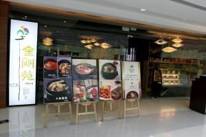 金剛苑韓国料理店