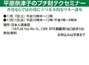 平原奈津子のプチ財テクセミナー