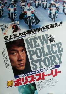 新ポリス・ストーリー Crime Storyn