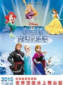 Disney on Ice 2015 in Guangzhou ディズニー・オン・アイス2015広州