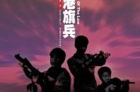 九龍城特集6・九龍城砦で撮影された映画(ゴルゴ13など)