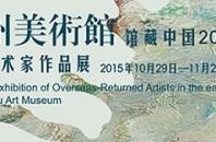 芸術の秋にぴったり「中国絵画展」広州市越秀区