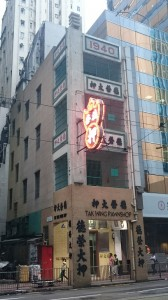 中国式アーケード3