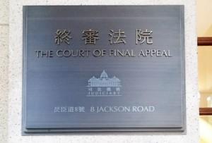 旧香港立法會ビル2