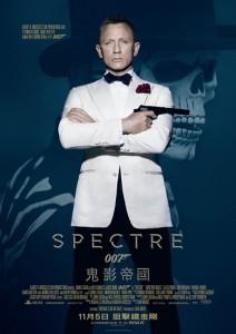 SPECTRE 007(スペクター 007)