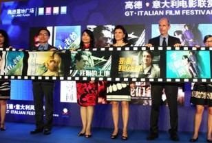 イタリア領事館主催「イタリア映画祭2015」広州開催