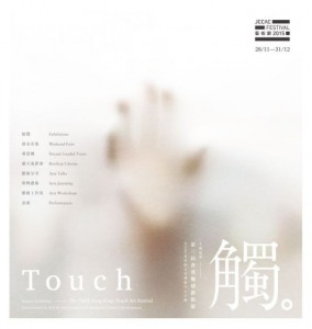 Touch~触
