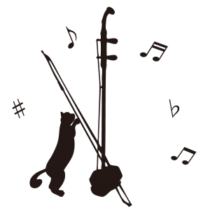 猫の演奏者
