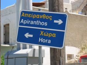 ギリシャ語看板