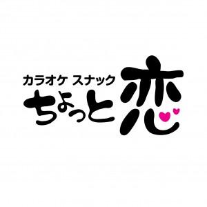 ちょっと恋-LOGO