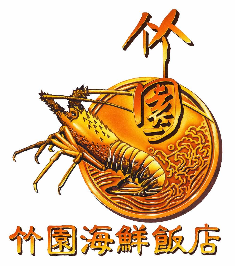 竹園海鮮飯店ロゴ