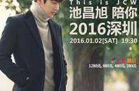 チ・チャンウク 2016アジアツアー in深圳