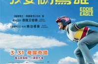 スキージャンパーの半生を映画化した「Eddie The Eagle」香港公開!