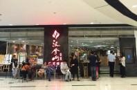 広州厨房3