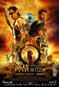ゴッド・オブ・エジプト  神战:权力之眼