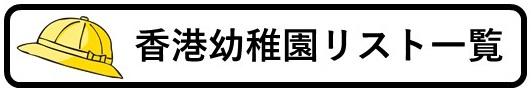香港幼稚園リスト一覧